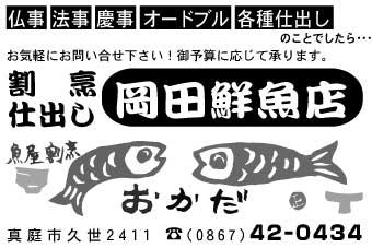 ㈲岡田鮮魚店