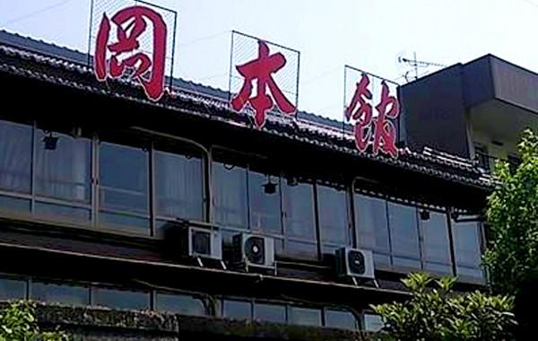 ㈲岡本旅館
